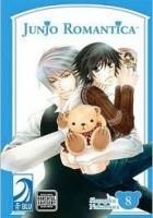Junjou Romantica vol. 8