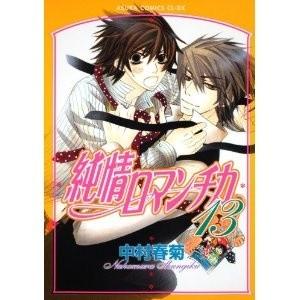 Okładka książki Junjou Romantica vol. 13