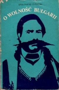Okładka książki O wolność Bułgarii