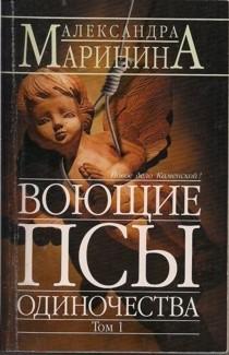 Okładka książki Воющие псы одиночества. tom 1