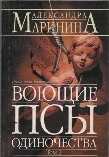 Okładka książki Воющие псы одиночества. tom 2