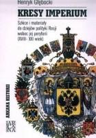 Kresy imperium. Szkice i materiały do dziejów polityki Rosji wobec jej peryferii (XVIII-XXI wiek)