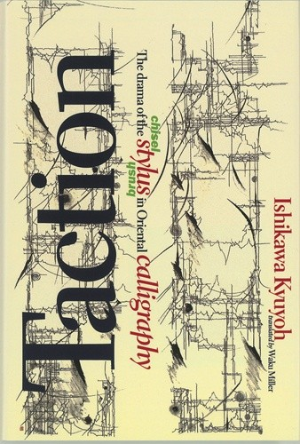 Okładka książki Taction: The Drama of the Stylus in Oriental Calligraphy