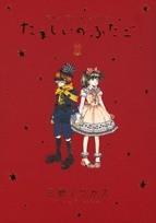 Okładka książki Tamashii no Futago, tom 1