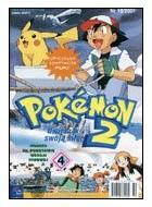 Okładka książki Pokemon 2: Uwierz w swoją siłę, cz 4
