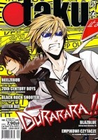 Otaku numer 29 (kwiecień 2011)