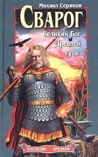 Okładka książki Svarog. Velikiy bog drevney Rusi