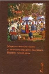 Okładka książki Mifopoeticheskie Osnovy Slavianskogo Narodnogo Kalendaria: Vesenne-Letnii tsikl