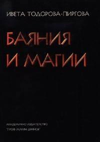 Okładka książki Baiania i magii