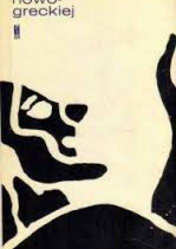 Okładka książki Antologia poezji nowogreckiej