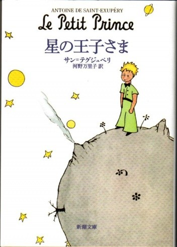 Okładka książki 星の王子さま