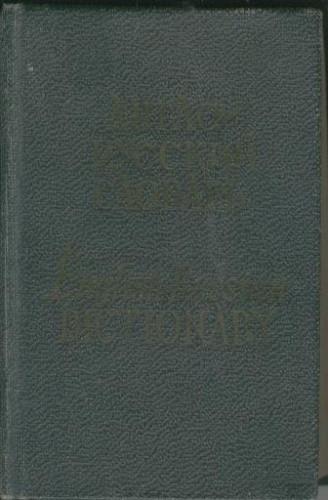 Okładka książki Pocket English-Russian Dictionary. Карманный англо-руский словарь