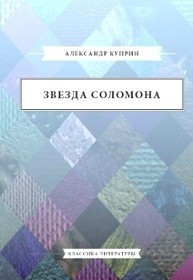 Okładka książki Звезда Соломона
