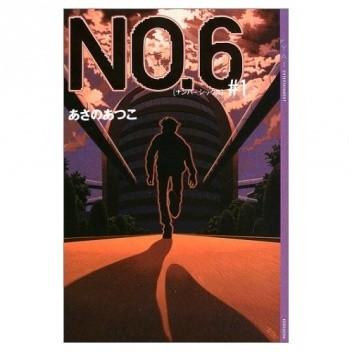 Okładka książki NO.6 #1