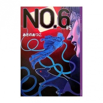 Okładka książki NO.6 #5