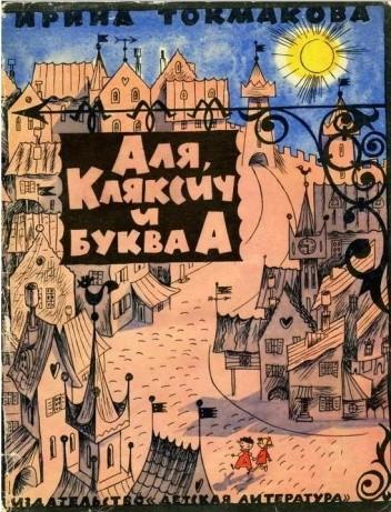 Okładka książki Аля, Кляксич и буква А