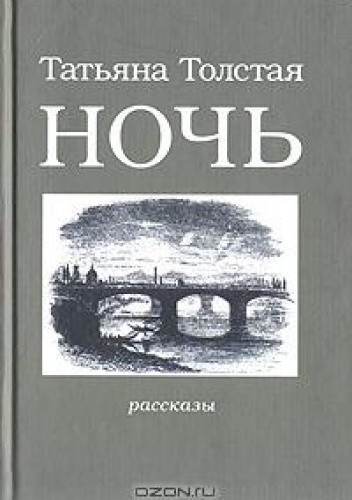 Okładka książki Ночь