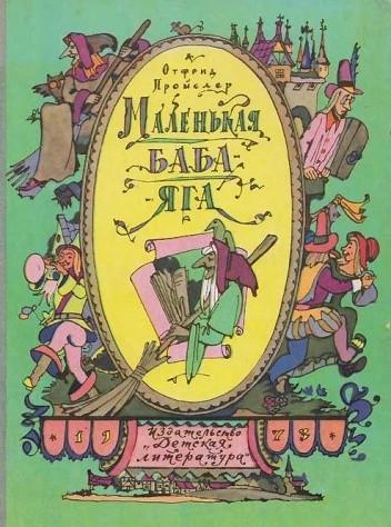 Okładka książki Маленькая Баба-Яга