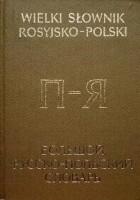 Wielki słownik rosyjsko-polski, t2 П-Я