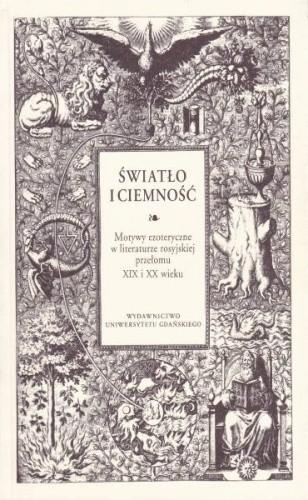 Okładka książki Światło i ciemność. Motywy ezoteryczne w literaturze rosyjskiej przełomu XIX i XX wieku