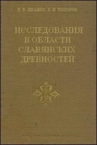 Okładka książki Issledovaniya v oblasti slavyanskih drevnostej. Leksicheskie i frazeologicheskie voprosy rekonstruktsii tekstov