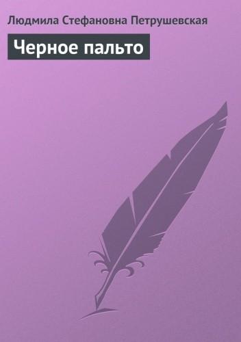 Okładka książki Чёрное пальто