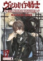 Vampire Knight tom 17