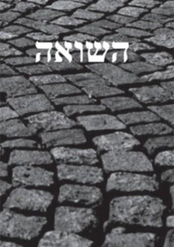 Okładka książki Pamię™ć‡ Shoah. Kulturowe reprezentacje i praktyki upamię™tniania