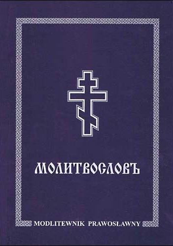 Okładka książki Molitwosłow – Modlitewnik prawosławny