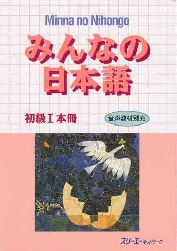 Okładka książki Minna no Nihongo