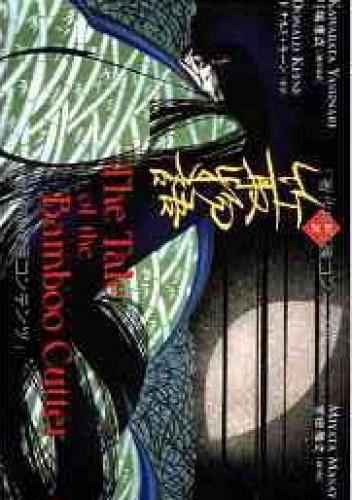 Okładka książki The Tale of the Bamboo Cutter