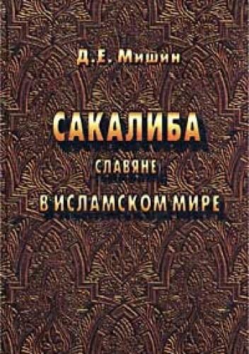 Okładka książki Sakaliba. Slaviane v islamskom mire