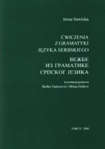 Okładka książki Ćwiczenia z gramatyki języka serbskiego