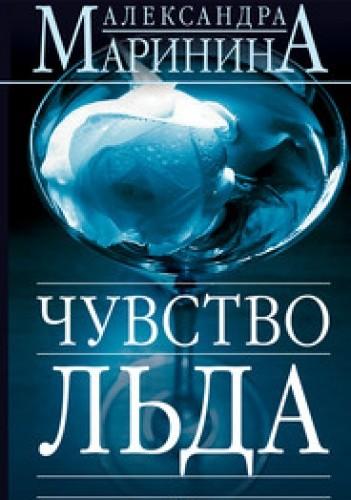 Okładka książki Чувство льда, tom 1