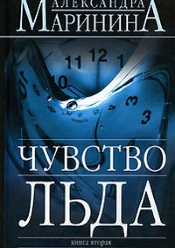 Okładka książki Чувство льда, tom 2