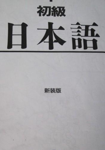 Okładka książki 日本語