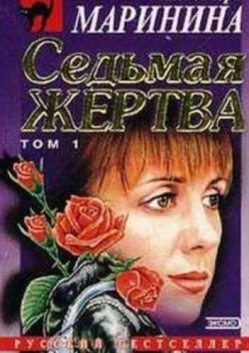 Okładka książki Седьмая жертва, том 1