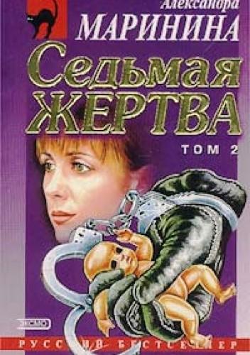 Okładka książki Седьмая жертва, том 2
