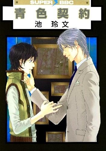Okładka książki Aoiro Keiyaku