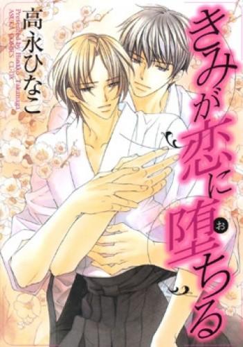 Okładka książki Kimi ga Koi ni Ochiru