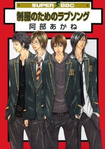Okładka książki Seifuku no Tame no Love Song [Hard Rock]