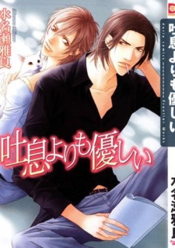 Okładka książki Toiki Yori mo Yasashii