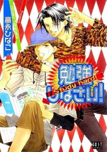 Okładka książki Benkyou Shinasai!