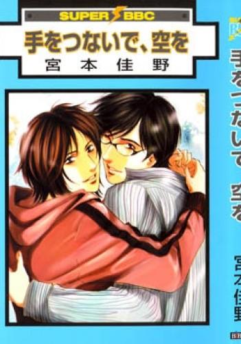 Okładka książki Te wo Tsunaide Sora Wo