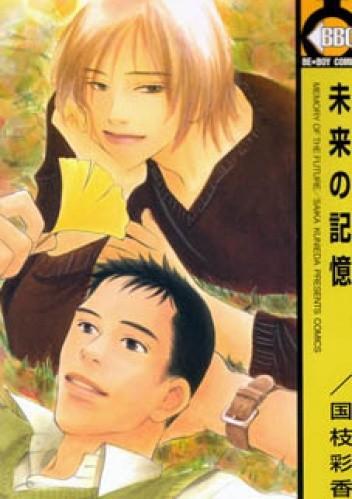 Okładka książki Mirai no Kioku