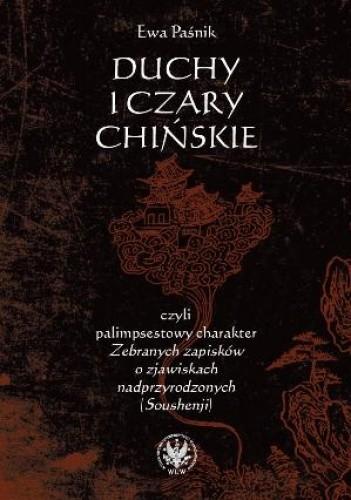 Okładka książki Duchy i czary chińskie, czyli palimpsestowy charakter Zebranych zapisków o zjawiskach nadprzyrodzonych (Soushenji)