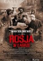 """Rosja w łagrze. Świadectwo brawurowej ucieczki z sowieckiego """"raju"""" u progu Wielkiego Terroru 1937 roku"""