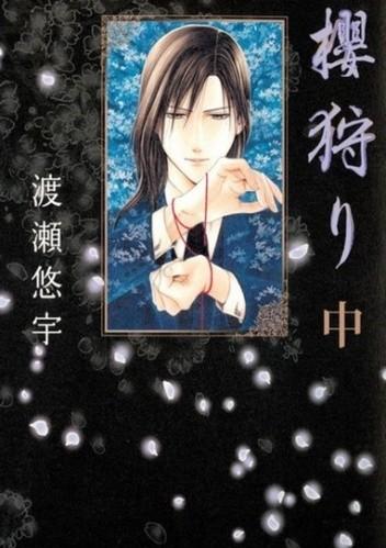 Okładka książki Sakura Gari Vol. 2