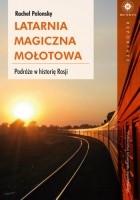 Latarnia magiczna Mołotowa. Podróże w historię Rosji