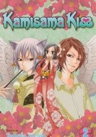 Kamisama Kiss vol.2